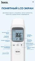 Бесконтактный инфракрасный ИК (лазерный) медицинский термометр пирометр HOCO YS-ET03